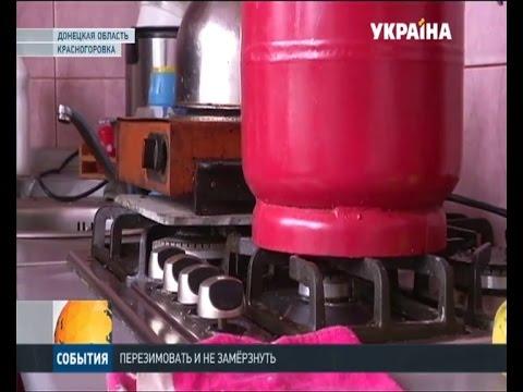Прифронтовые Марьинка и Красногоровка до сих пор без газа
