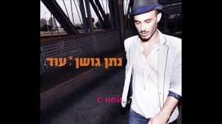 Natan Goshen- Od - עוד перевод -Ещё