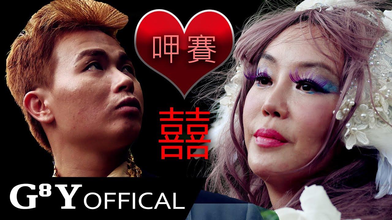 法拉利姐&吃屎哥 -呷賽MV