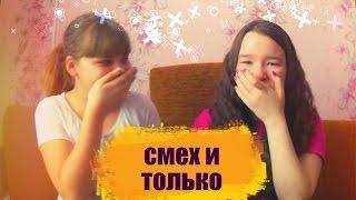 смех и только/ CHUBBY BUNNY feat друзья...
