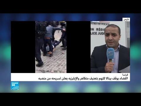 القضاء الفرنسي يوقف معاون ماكرون ألكسندر بينالا بعد استخدامه العنف ضد متظاهرين  - نشر قبل 1 ساعة