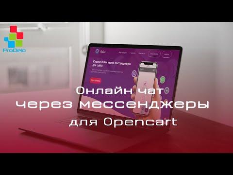 Онлайн чат через мессенджеры для Opencart