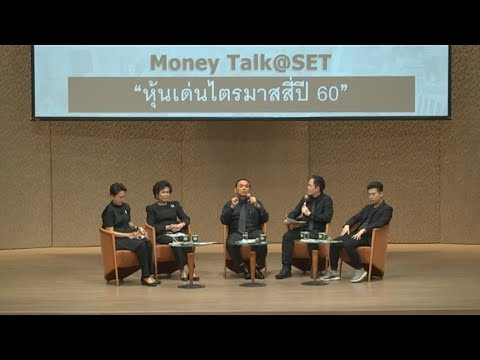 Money Talk@SET - หุ้นเด่นไตรมาสสี่ปี 60 - ตุลาคม 2560