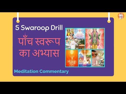 पॉंच स्वरूप का अभ्यास - Meditation Commentary - BK Angel