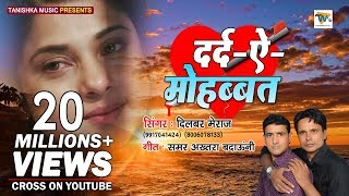 सबसे दर्द भरी ग़ज़ल आंसू नही रोक पाओगे - Dard Bhara Geet- Dilbar Meraj - New Sad Song 2020