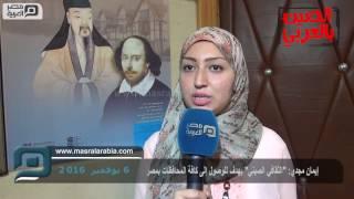 مصر العربية | إيمان مجدي: