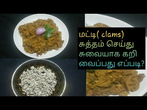 Clams Recipe in Tamil/Clams Cleaning and Cooking /Matti/ #Kakkacleaningandcooking