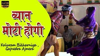 ब्यान मोटी होगी | Gajendra Ajmera|| SAV  Rajasthani