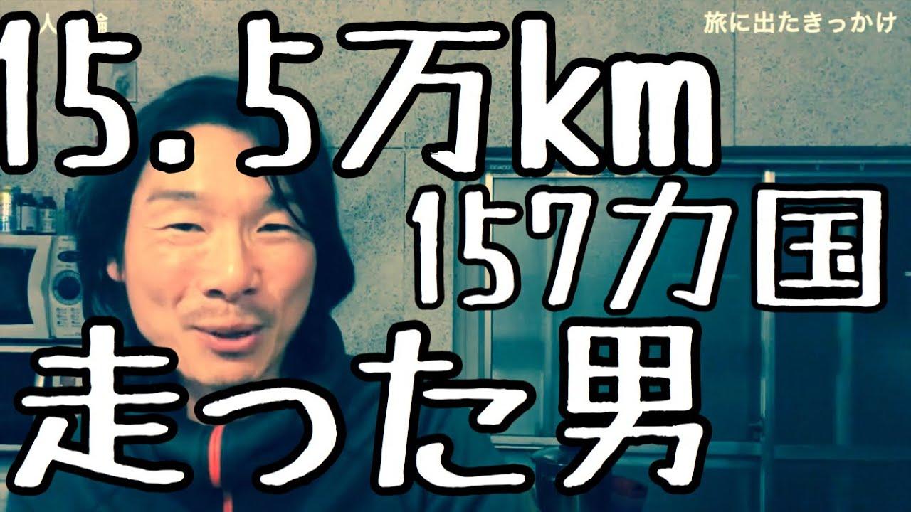 【自転車世界一周】小口良平さん(157カ国、15.5万km走破)【なぜ旅にでたのか】連続インタビュー
