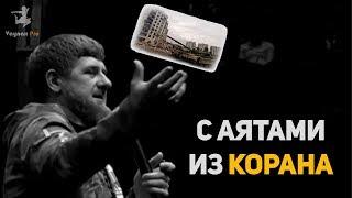 Рамзан Кадыров - Война в Чечне (с Аятами из Корана против Кадырова)