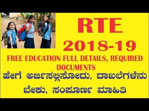 RTE 2018-19 FULL DETAILS,HOW TO APPLY,   RTE 2018 -19 ಅರ್ಜಿ ಸಲ್ಲಿಸುವ ಬಗ್ಗೆ ಸಂಪೂರ್ಣ ಮಾಹಿತಿ