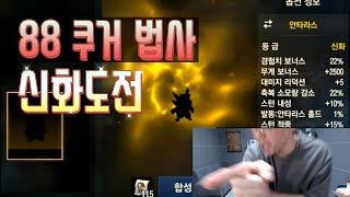 [만만] 리니지M 88렙 지존 쿠거법사 신화도전!!