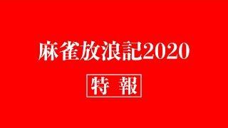 『麻雀放浪記2020』特報
