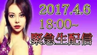 2017 4 6緊急生配信 濱松恵 動画 30