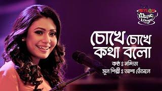 Chokhe Chokhe Kotha Bolo - Nandita Mp3 Song Download