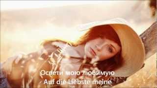 Rammstein - Morgenstern Lyrics HD Текст песни и перевод