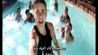 ترجمة Justin Bieber - Beauty And A Beat ft. Nicki Minaj جستن بيبر ونيكي ماناج