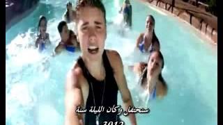 ترجمة Justin Bieber - Beauty And A Beat ft. Nicki Minaj جستن بيبر ونيكي ماناج