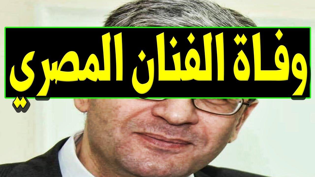 عــاااجل : وفــا ة فنان مصري مشهور جـداً منذ قليل بشكل مـفـاجئ وسط حــز ن كبير من اسرته والنجوم عليه