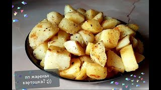 Жареная картошка пп? Зож и жареный картофель