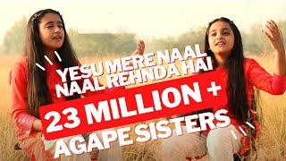 Yesu Mere Naal Naal Rehnda Hai || by AGAPE SISTERS