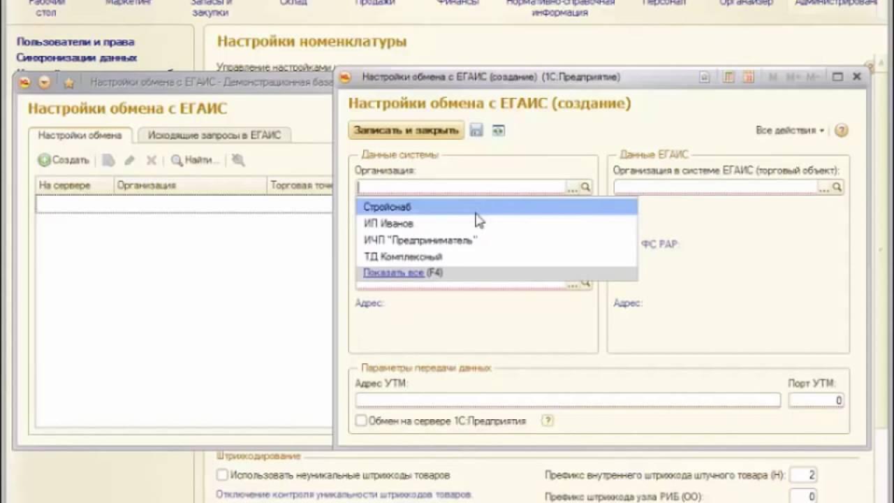 Настройка 1с розница егаис видео настройка загрузки документов в 1с
