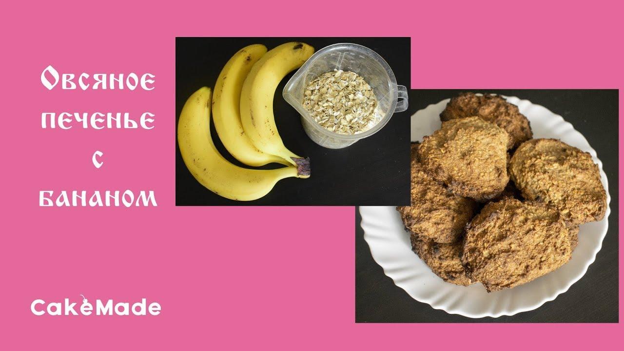Диетическое печенье из овсяных хлопьев с бананом | ПП |