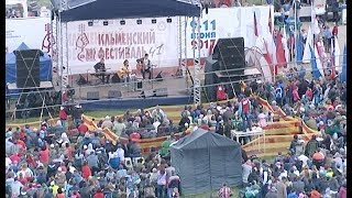 Ильменский фестиваль - 2017