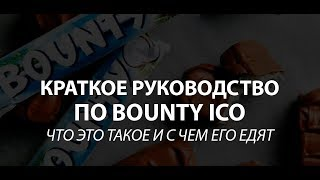 Bounty (Баунти) - Заработок БЕЗ ВЛОЖЕНИЙ Airdrop