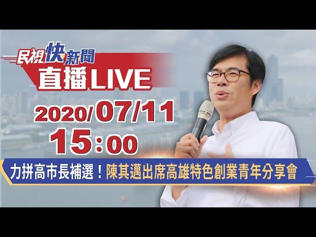 0711力拼高市長補選!陳其邁出席高雄特色創業青年分享會|民視快新聞|