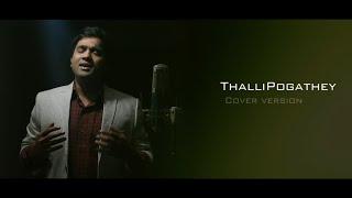 Thalli Pogathey  Achcham Yenbadhu Madamaiyada  A R Rahman  Vsharp Cover