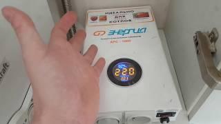 стабилизатор напряжения Energiya ARS-1000 обзор