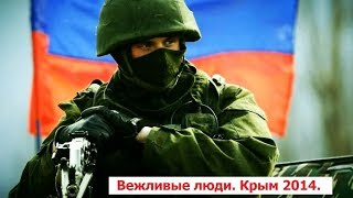 Download Вежливые люди. Крым 2014 Mp3 and Videos