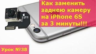Замена задней камеры на iPhone 6S,  инструкция как своими руками заменить камеру на айфоне 6S