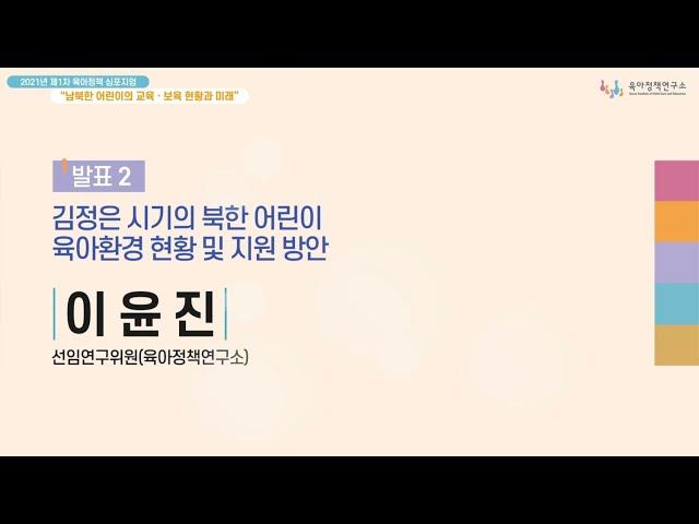 2021년 제1차 육아정책 심포지엄 [발표2: 김정은 시기의 북한어린이 육아환경 현황 및 지원 방안] 비디오 입니다.