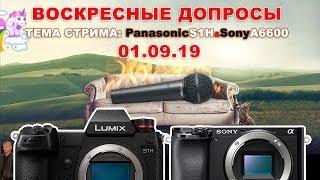 Воскресные допросы, тема стрима: #PanasonicS1H и #SonyA6600 Рвутся пердаки, ебоййй...