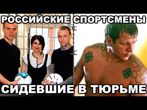6 самых известных РОССИЙСКИХ СПОРТСМЕНОВ сидевших в тюрьме