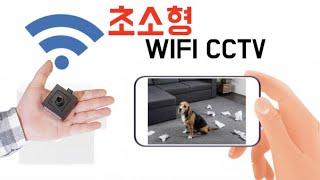 태훈 SIP 4cm 초소형 와이파이 CCTV 무선 감시…