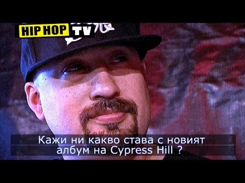 B-Real (Cypress Hill) live in Bulgaria - Full TV Report (HipHop TV) Part 1