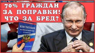 70% граждан России за поправки! Что за бред?
