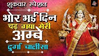 शुक्रवार सुबह स्पेशल :- !! भोर भई दिन चढ़ गया मेरी अम्बे !! दुर्गा चालीसा !! #AnjaliJain