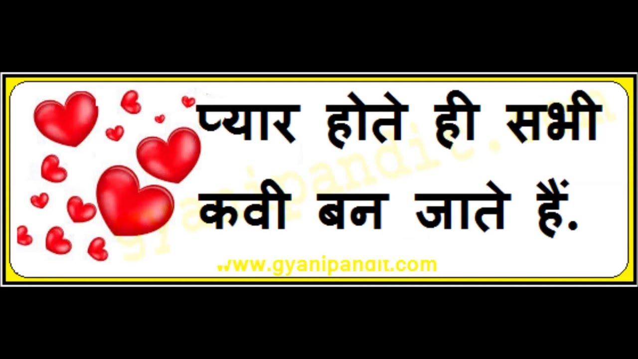 Best Love Quotes In Hindi Of All Time Youtube