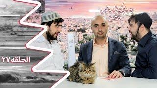 الحلقة السابعة والعشرون- بعنوان قطة المجلس