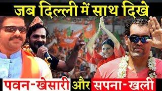 दिल्ली में BJP के प्रचार के दौरान एक साथ नजर पवन खेसारी और सपना खली देखिए वीडियो