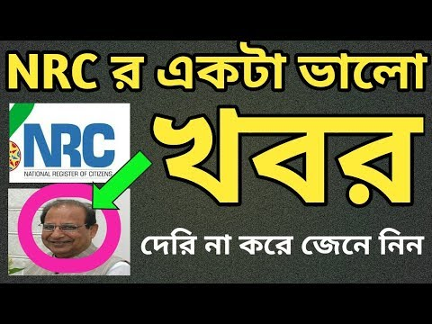 Nrc news today | nrc new update | nrc latest news |