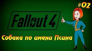 Fallout 4 02 - Собака по имени Псина прохождение на русском языке