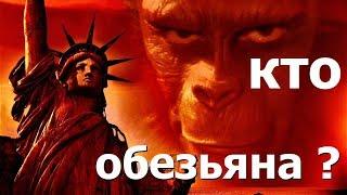 Смысл фильмов Планета Обезьян 1968-1973. Правдозор