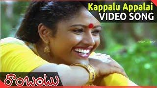 Rambantu Movie || Kappalu Appalai Video Song || Rajendraprasad, Easwari Rao