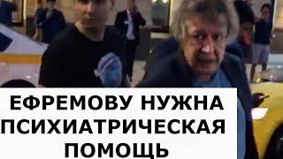 Михаилу Ефремову вызвали скорую психиатрическую помощь! Последние новости!