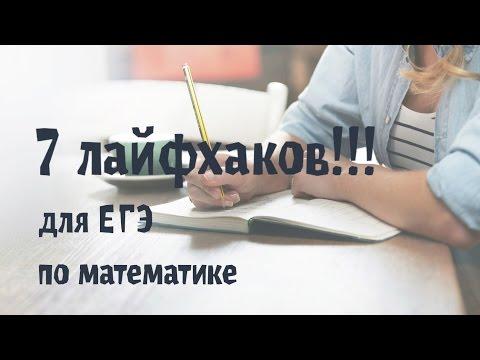 Решу ЕГЭ. 7 ЛАЙФХАКОВ!!!